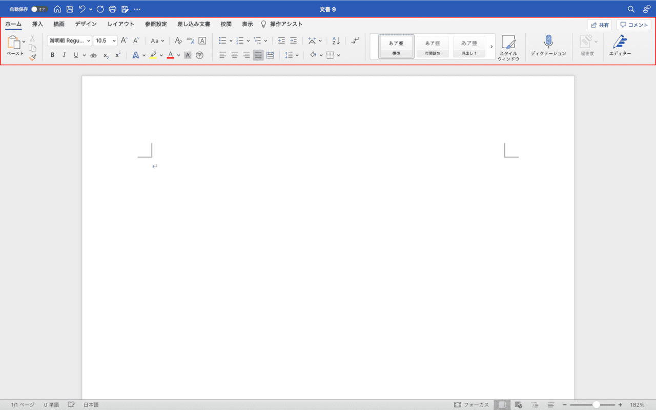 Mac版Wordの書式設定