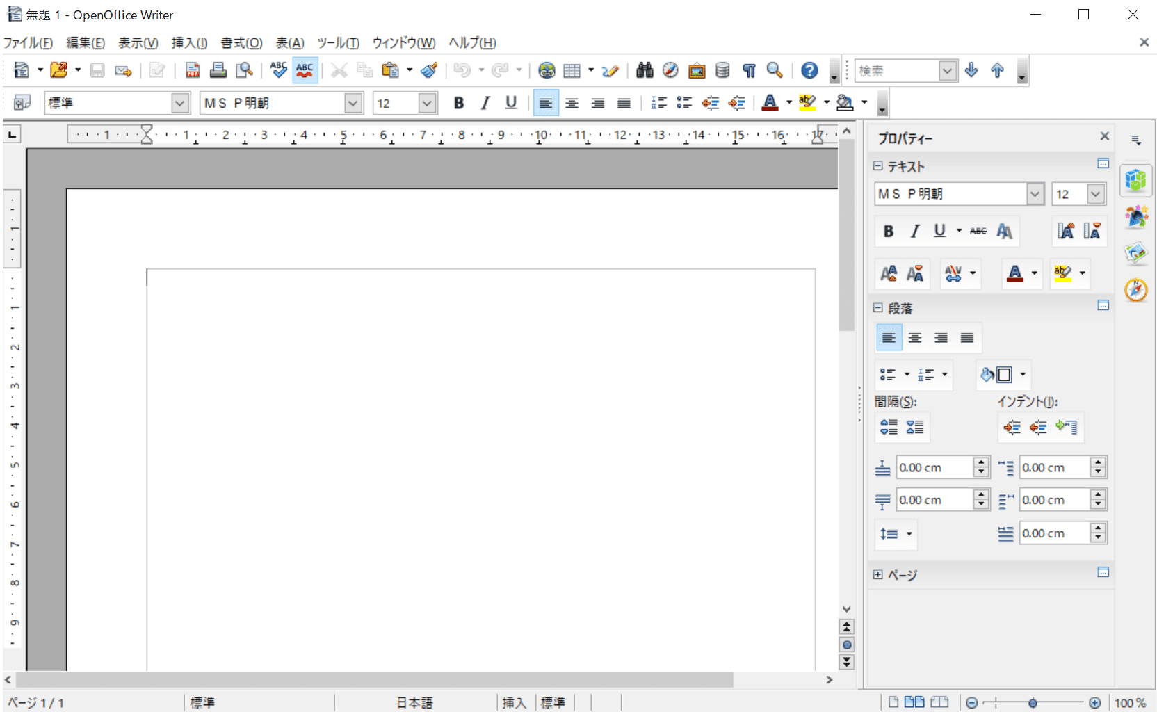 Apache Open OfficeのWriter