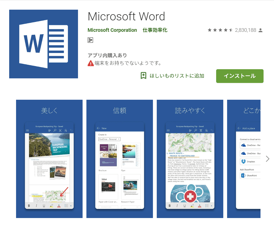 Android版のWord