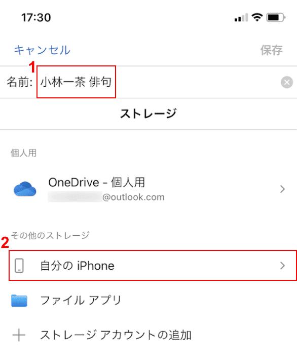 自分のiPhoneを選択