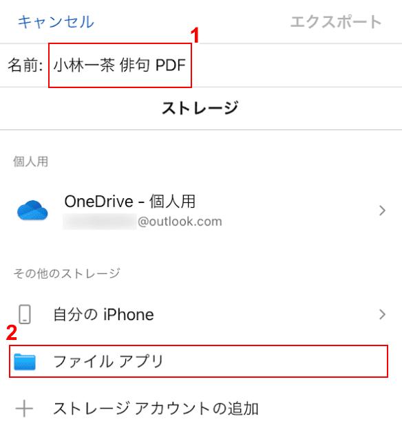 ファイル アプリ