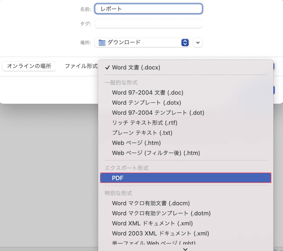 PDFを選ぶ