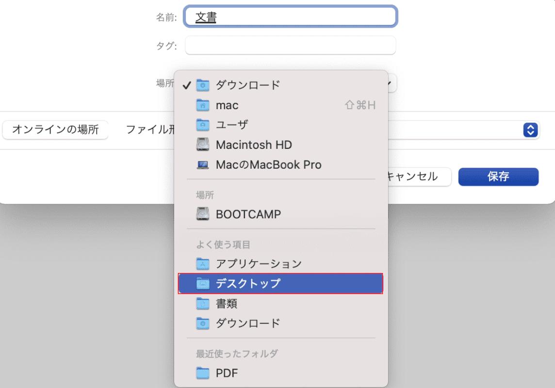 デスクトップを選ぶ