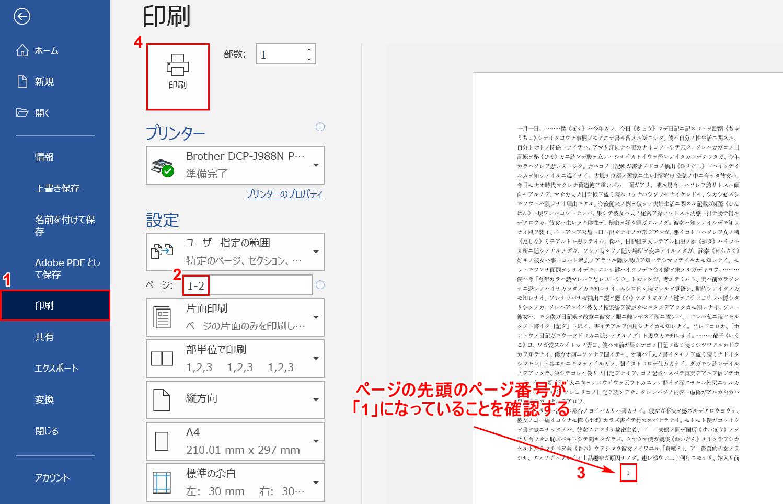 先頭のページ番号が1になったのを確認し印刷