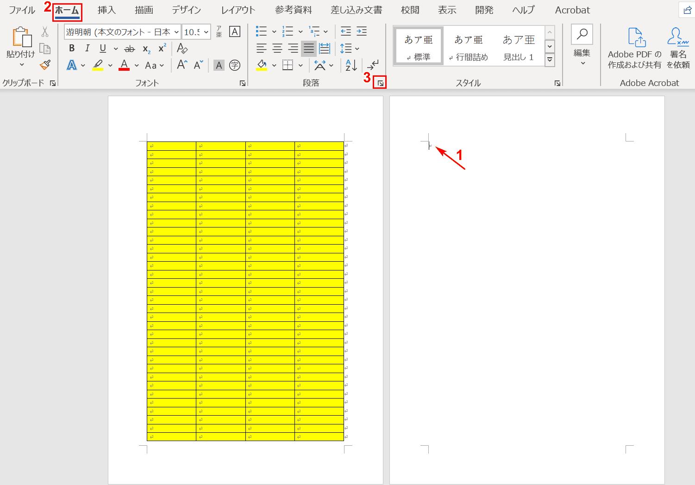 「段落」ダイアログボックス起動ツールの選択