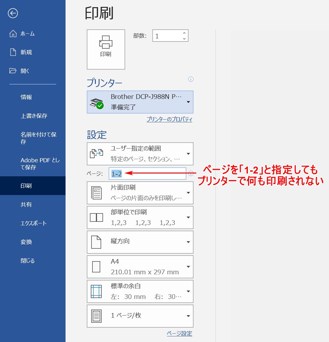 ワード pdf キャプチャ 印刷されない
