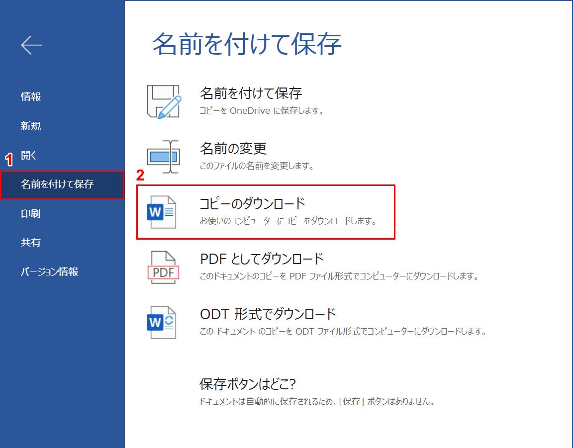 コピーのダウンロード