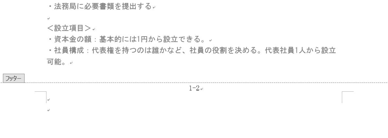 章番号、枝番号の表示