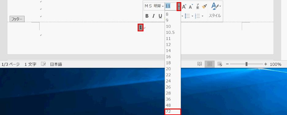 フォントサイズを72にする