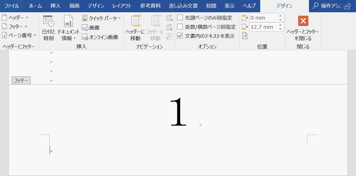 フォントサイズの拡大