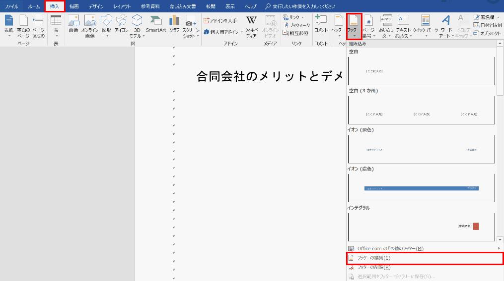 先頭のページ番号を削除