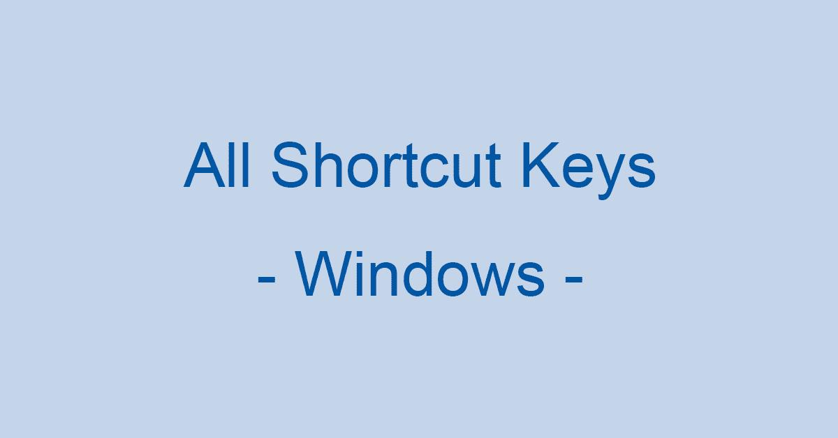 249個のWordショートカットキー一覧表(Windows版)PDF有