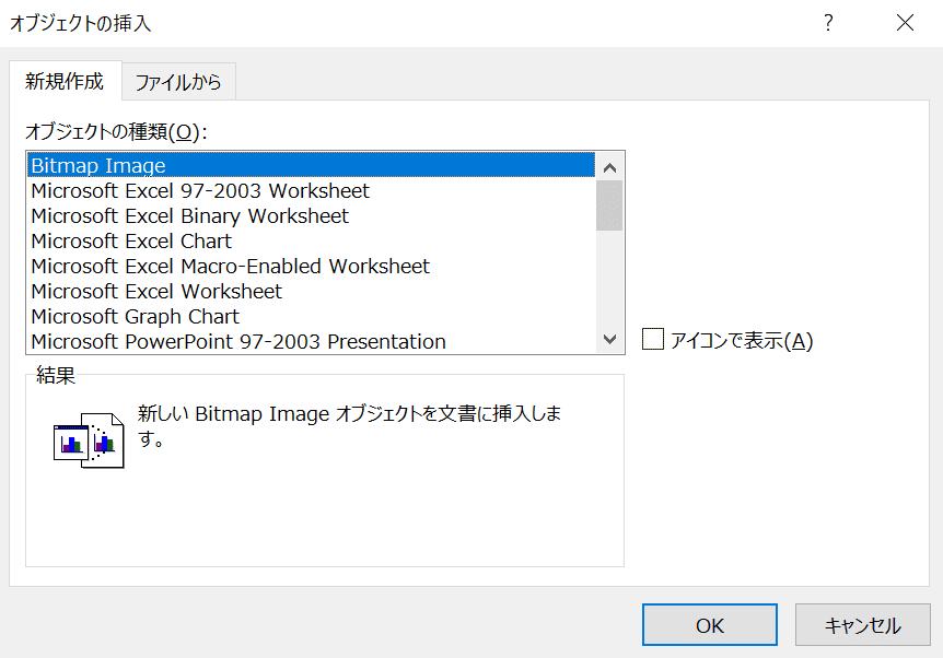オブジェクトの挿入ダイアログボックス