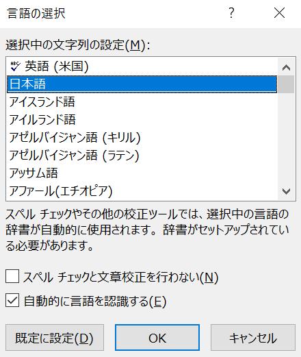 言語の選択ダイアログボックス