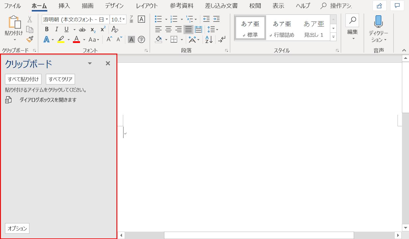 Officeクリップボード