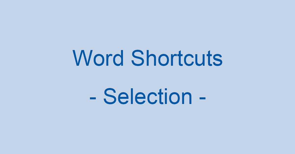 コピペするときに便利!Wordの選択範囲に関するショートカットキー