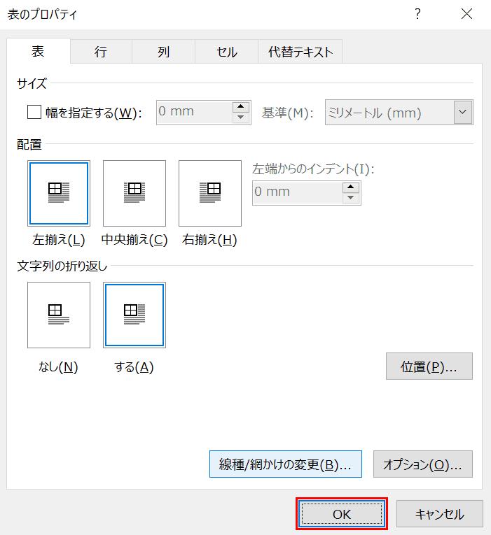 表のプロパティダイアログボックス