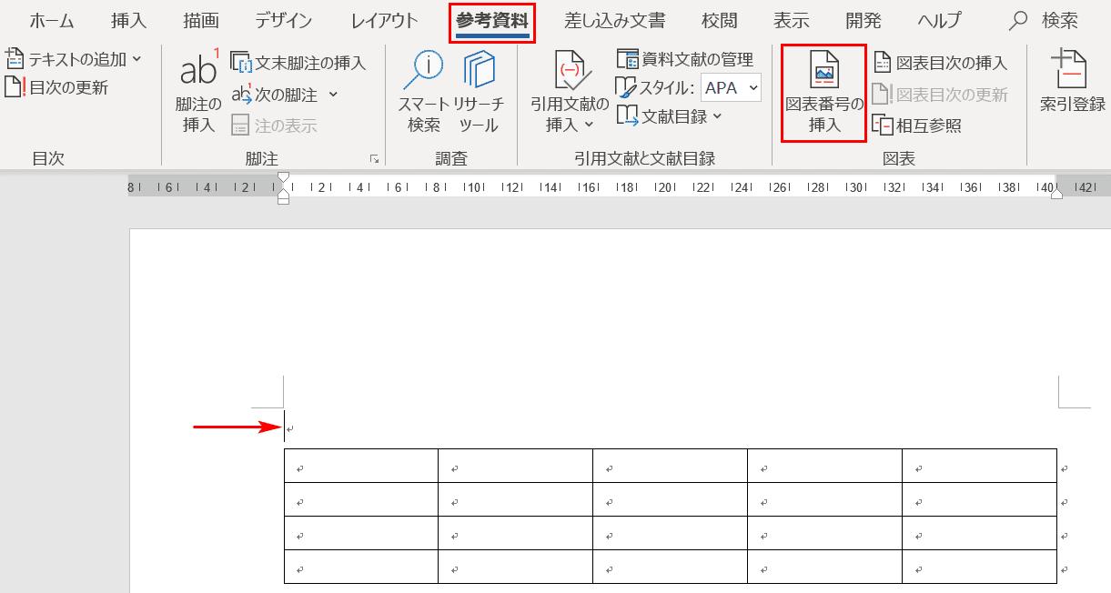 図表番号の挿入