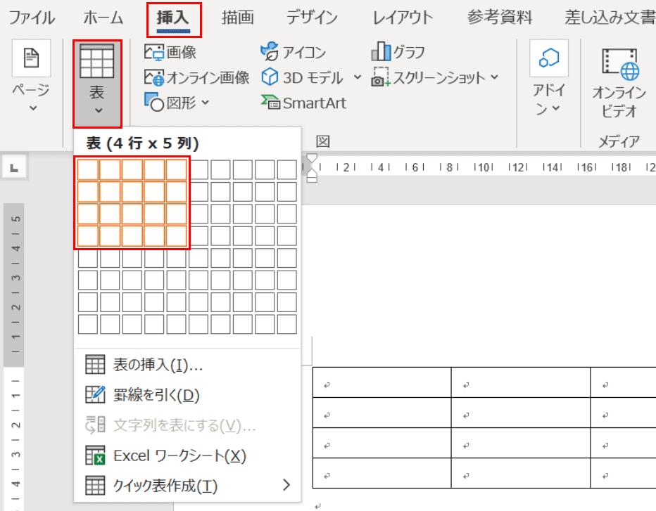 4行×5列のマス目の選択