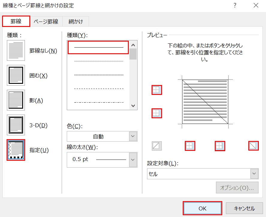 線種とページ罫線と網かけの設定ダイアログボックス