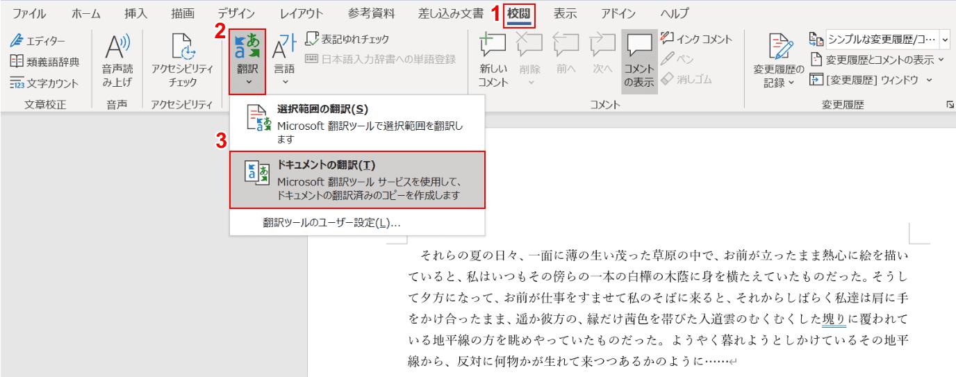 ドキュメントの翻訳