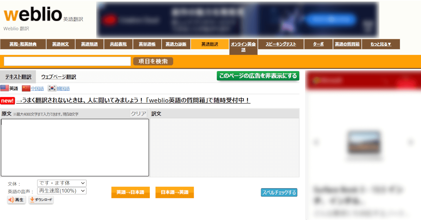 Weblio翻訳