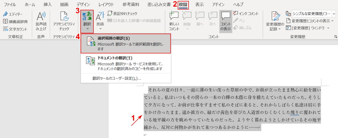 選択範囲の翻訳