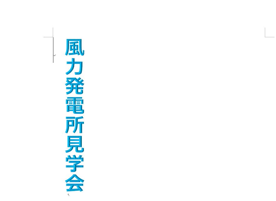 ワードアート縦書き