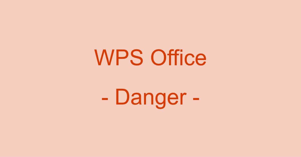 WPS Officeの評価や危険性について