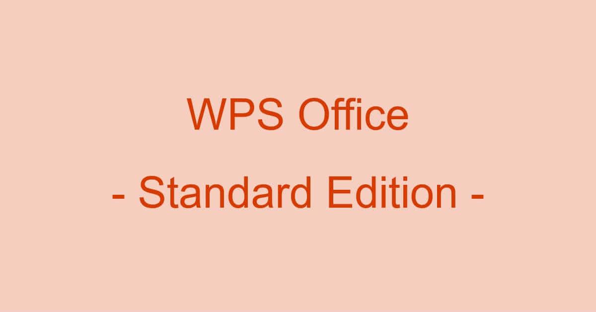 WPS Office Standard Editionとは?価格や互換性などの情報