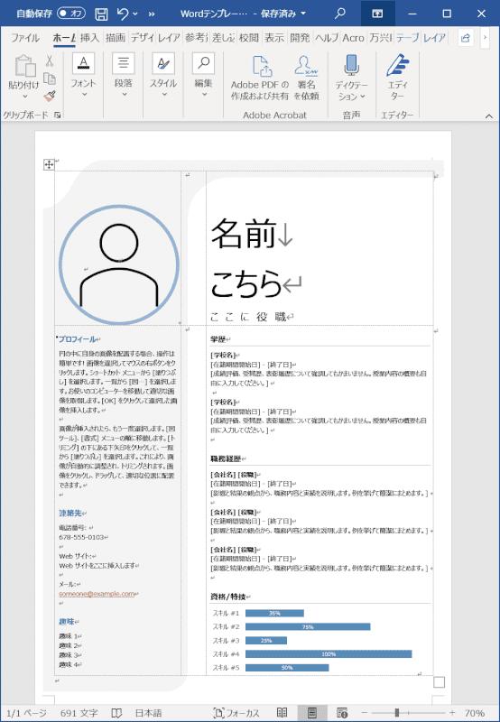 wps-office-standard-edition WordとWriter 1