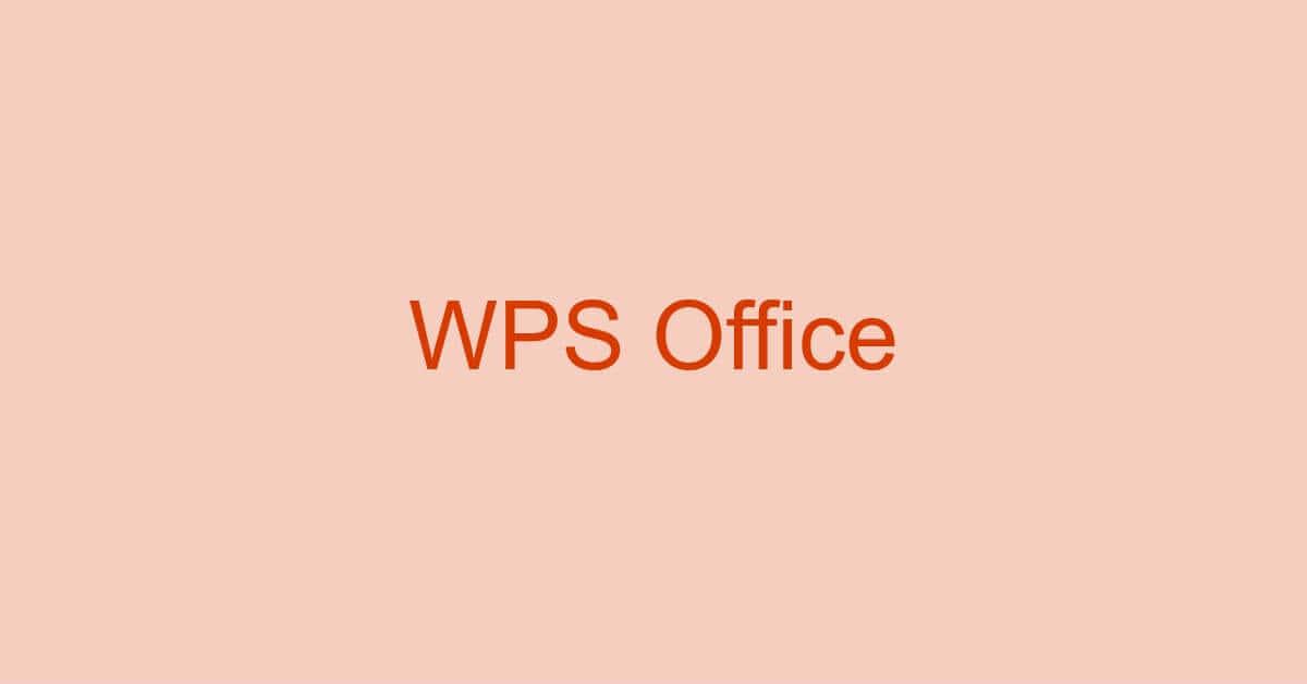 WPS Officeに関する情報まとめ