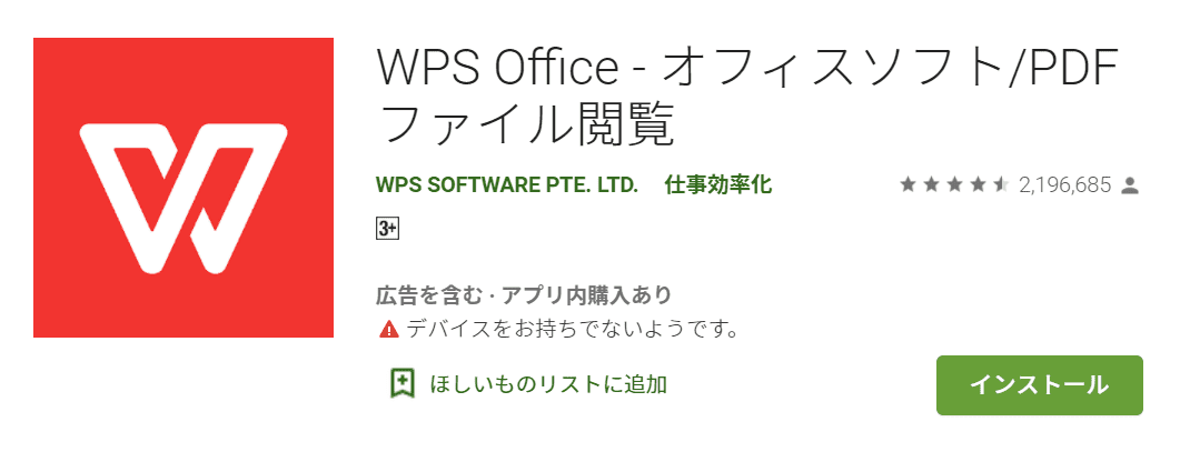 wps-office モバイルアプリAndroid