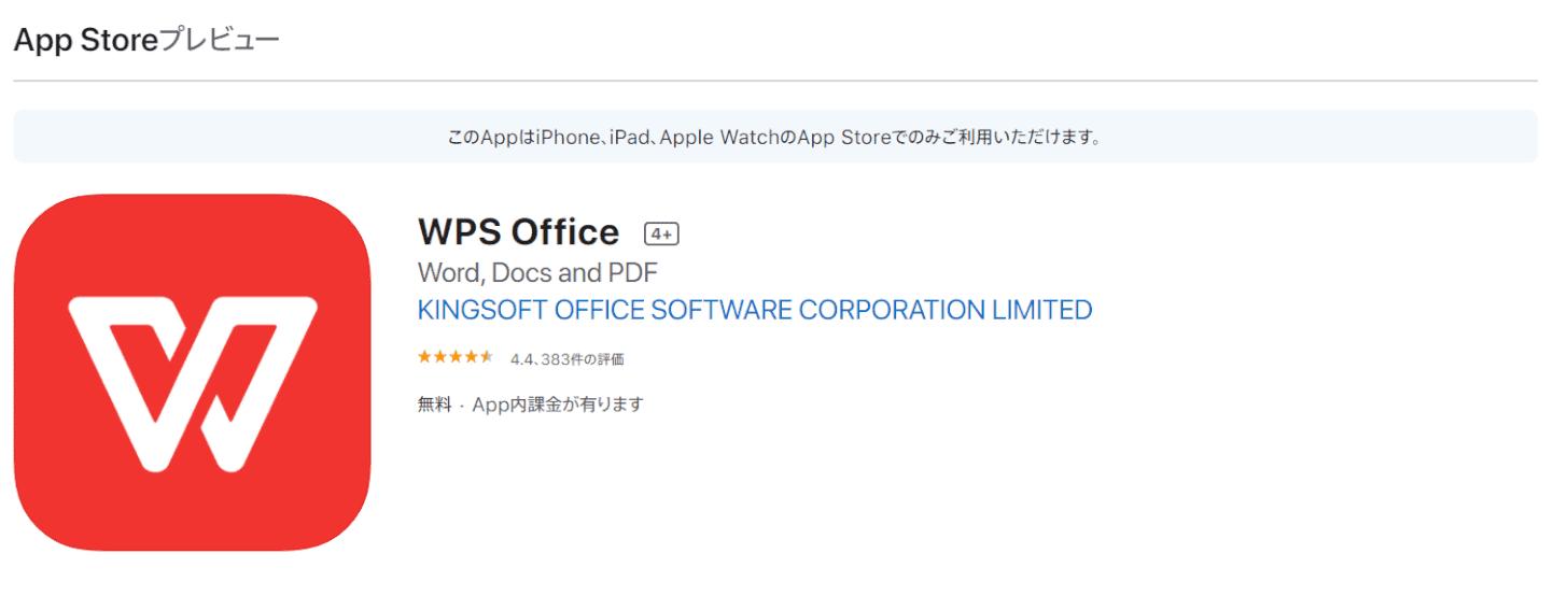 wps-office モバイルアプリiOS