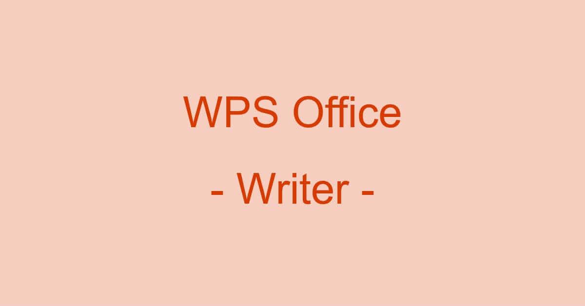 WPS Writerとは?Wordとの違いや使い方などの情報