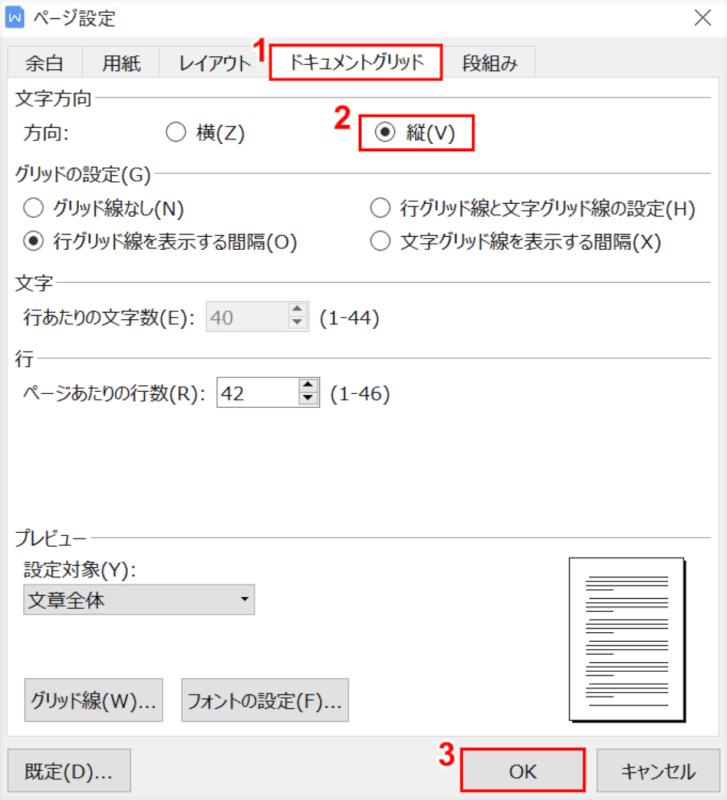 WPS Writer 縦書き2