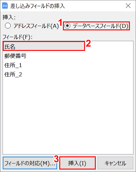 WPS Writer 差し込み印刷10