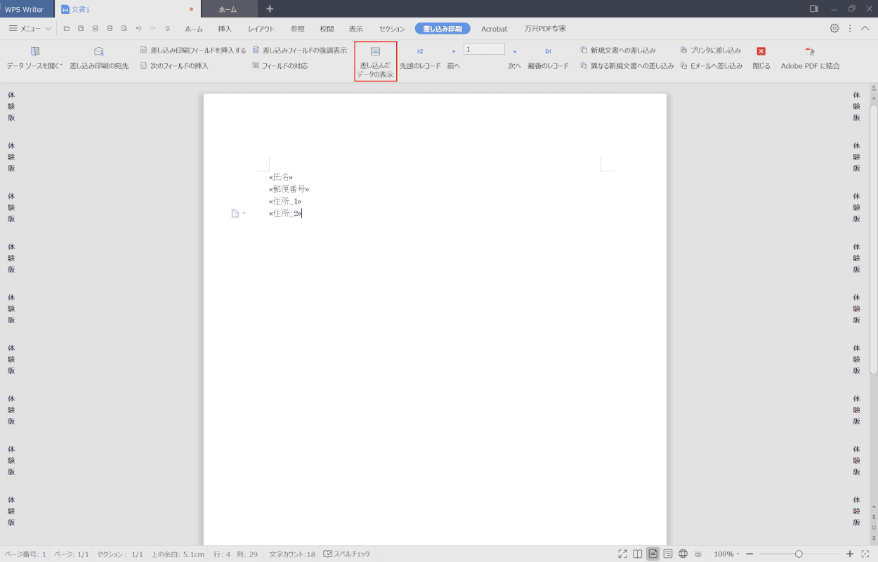 WPS Writer 差し込み印刷12