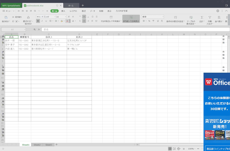 WPS Writer 差し込み印刷2サンプル