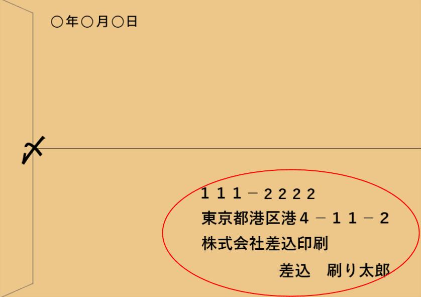封筒裏の住所/横書き