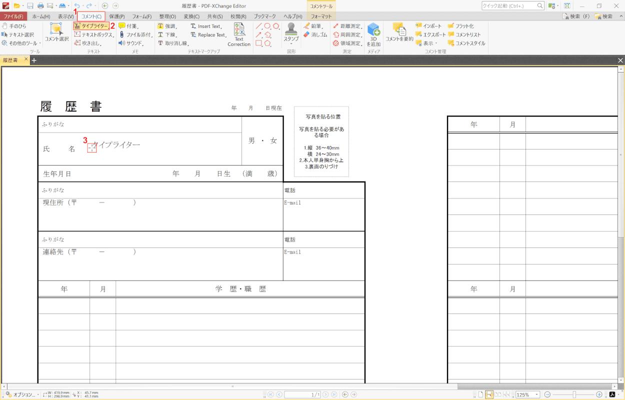 write-downloaded-pdf PDF-XChange Editor を開く