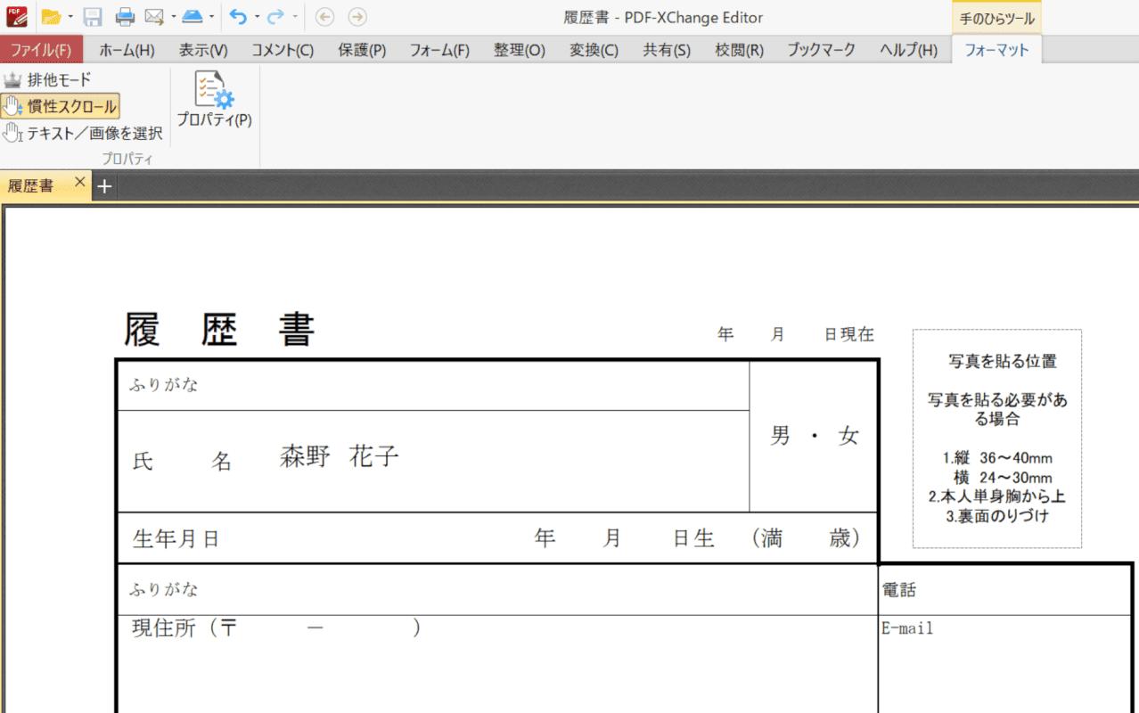 write-downloaded-pdf PDF-XChange Editor テキストを入力完了