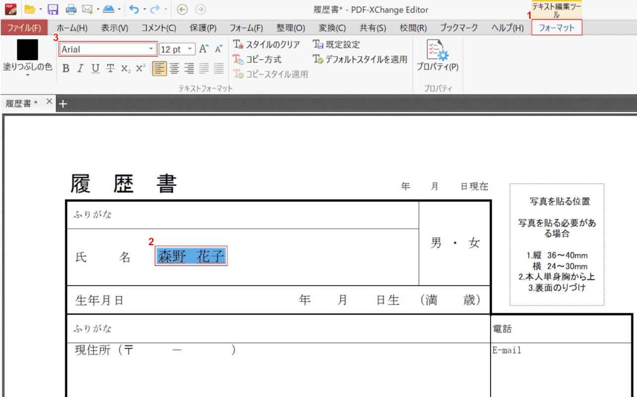 write-downloaded-pdf PDF-XChange Editor 文字の種類