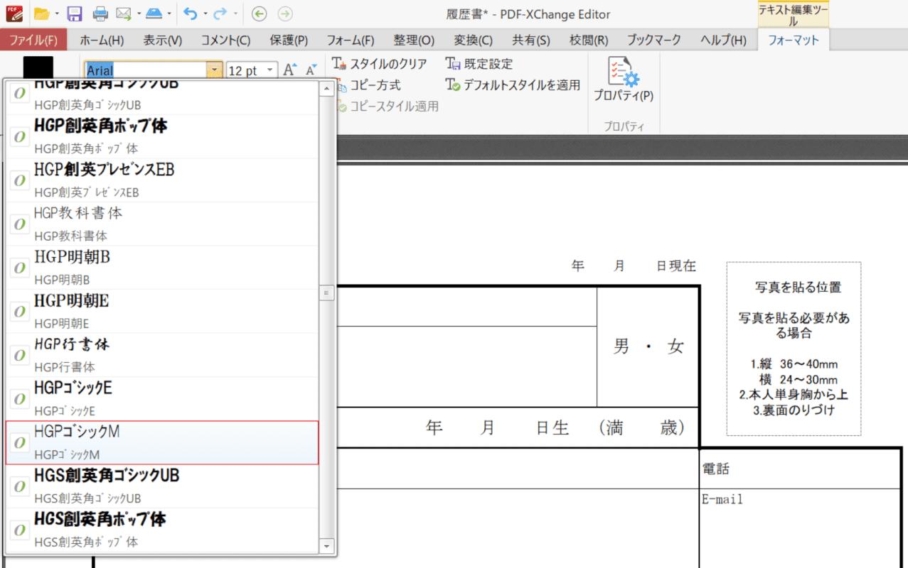 write-downloaded-pdf PDF-XChange Editor ゴシック