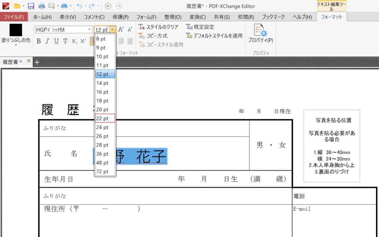 write-downloaded-pdf PDF-XChange Editor 22