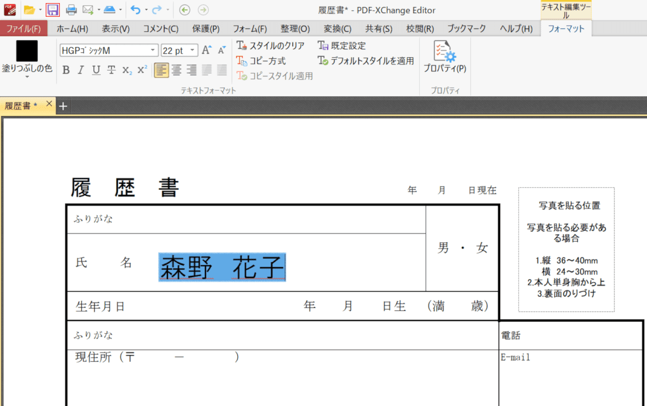 write-downloaded-pdf PDF-XChange Editor 変更完了