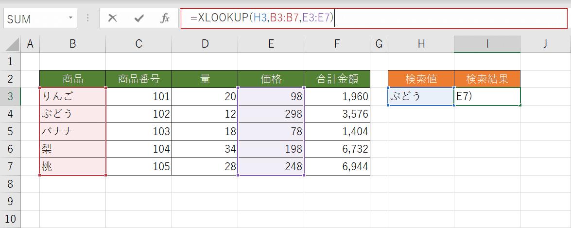 XLOOKUP関数の入力