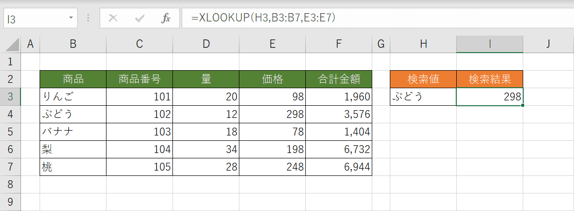 XLOOKUP関数の結果