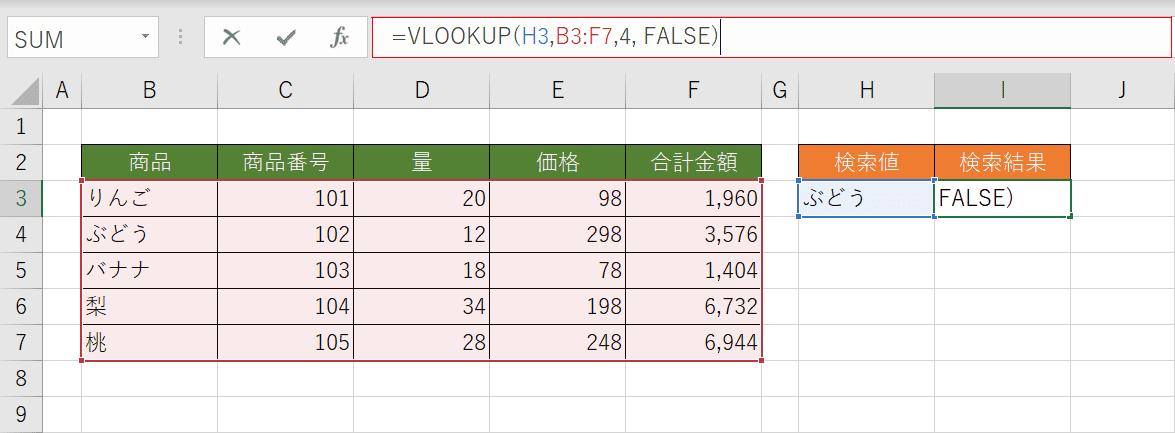 VLOOKUP関数の例