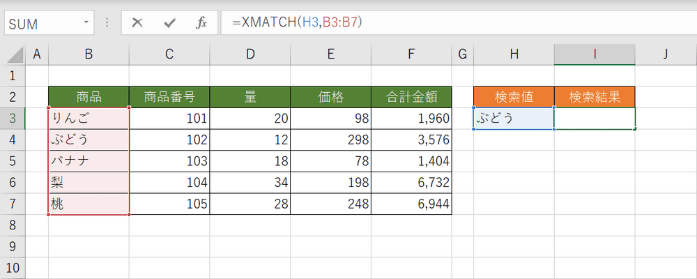 XMATCH関数の入力